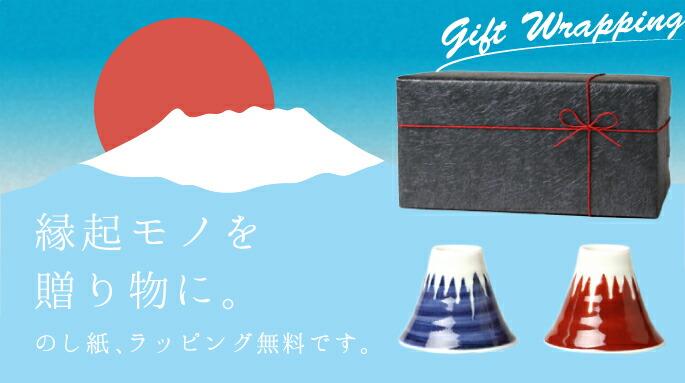 ぐい呑み 富士山ぐい呑ペア 有田焼 金照堂