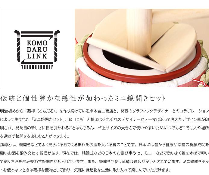 菰樽 ミニ鏡開きセット 岸本吉二商店
