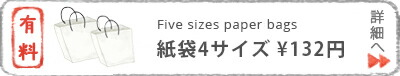 紙袋4サイズ¥80円~