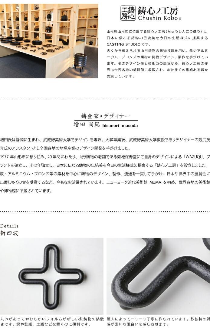 鍋敷き 新四波 鋳心ノ工房 本漆焼付塗装