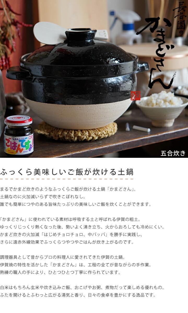 楽天市場】【送料無料】 長谷園 かまどさん 五合炊き 5合炊き 土鍋 ...