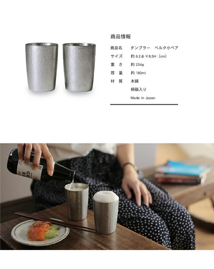ファンネル大 錫 ビアカップ・ビアマグ 酒器 タンブラー 【送料無料】 ビアグラス 大阪錫器