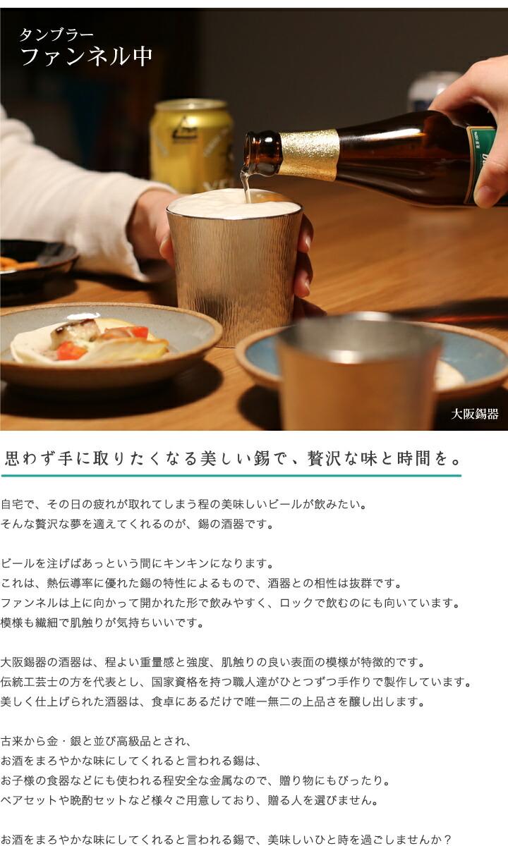 タンブラー 酒器 ビアカップ・ビアマグ ビアグラス 【送料無料】 ファンネル大 大阪錫器 錫