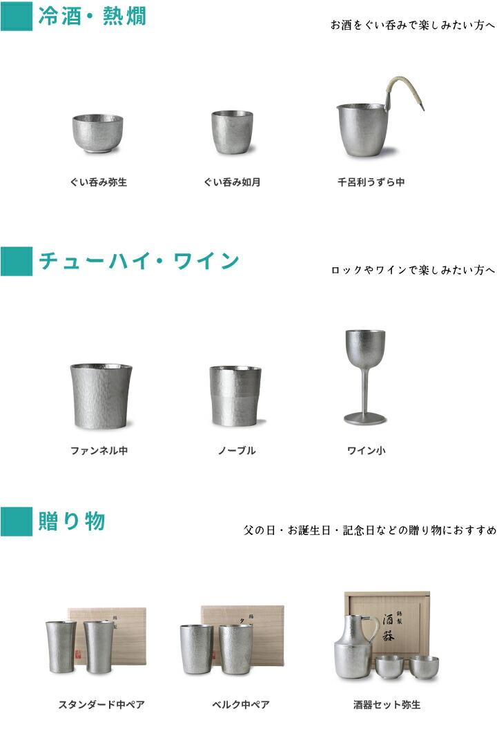 大阪錫器 錫 ラインナップ