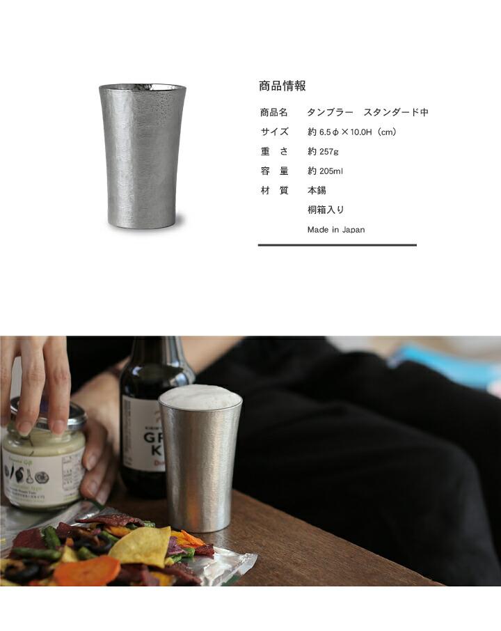大阪錫器 錫 ビアカップ スタンダード 中