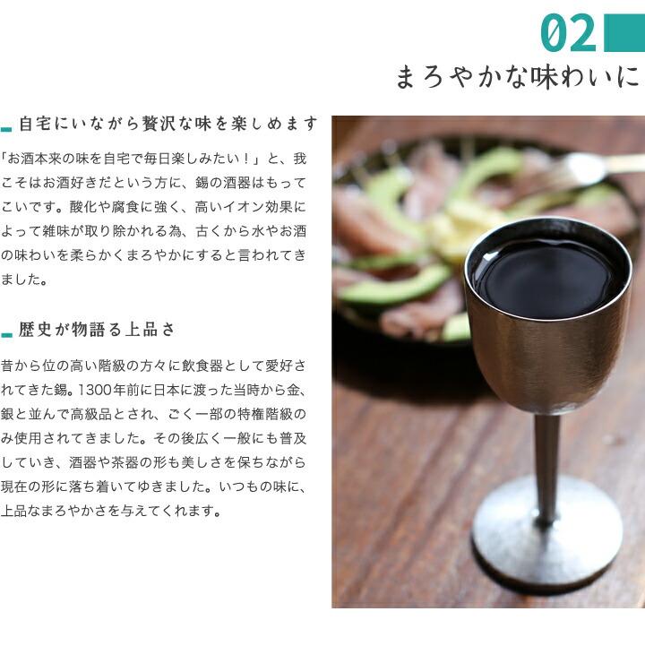 大阪錫器 錫 ワインカップ 大