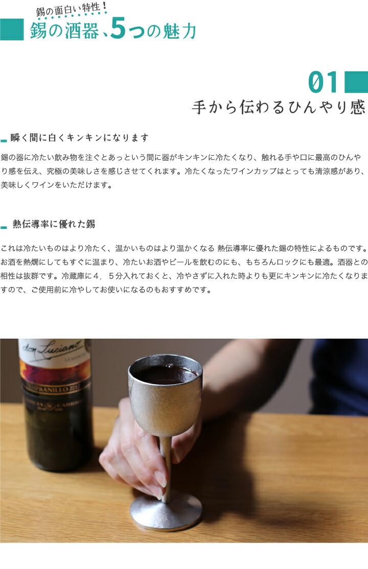 大阪錫器 錫 ワインカップ 小ペア