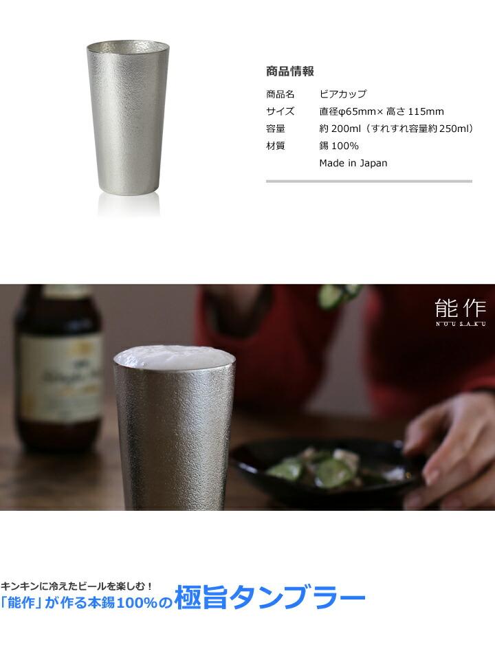 錫製 能作 ビアカップ 本錫100% ビールグラス ビールジョッキ ビアグラス ビアジョッキ