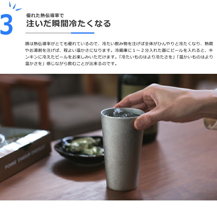 錫製 能作 ビアカップペア 本錫100% ビアジョッキ ビアグラス