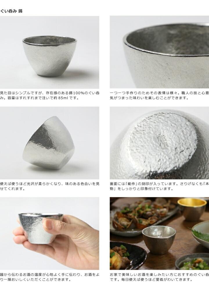 錫製 ぐい呑・猪口 能作 本錫100% 酒器 ぐい呑み