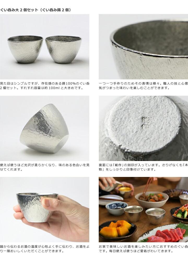 錫製 ぐい呑・猪口 能作 本錫100% 酒器 ぐい呑み 2個ペアセット