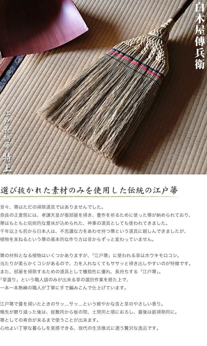伝統の江戸箒