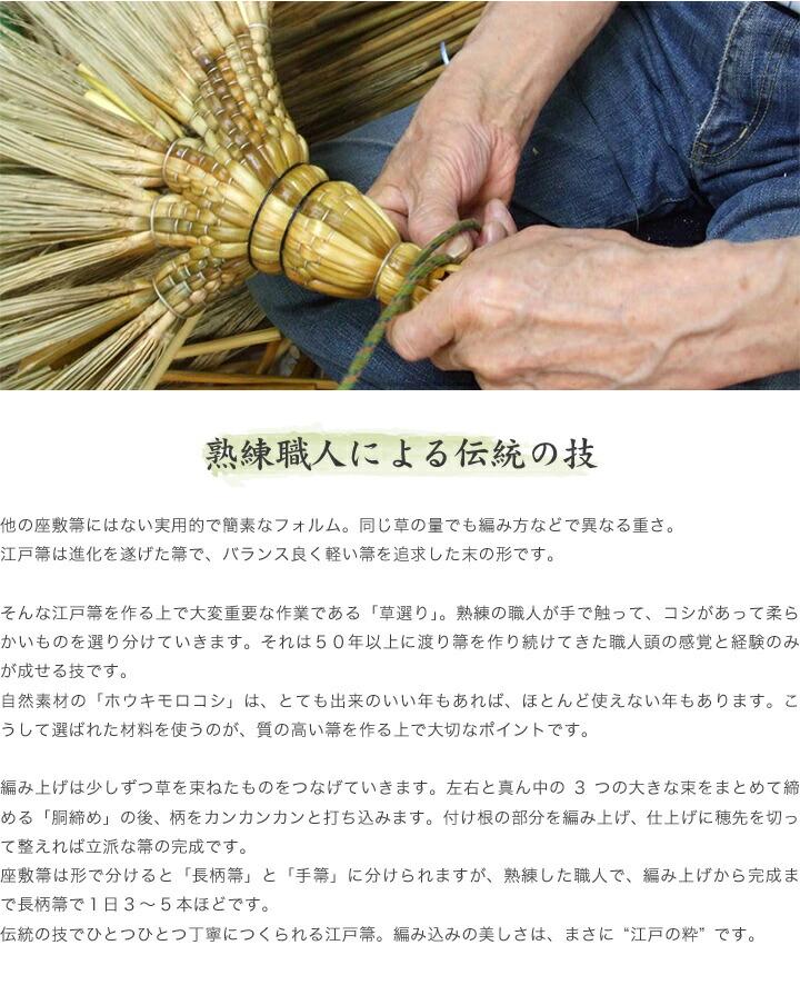 手作り 熟練 職人 江戸の粋