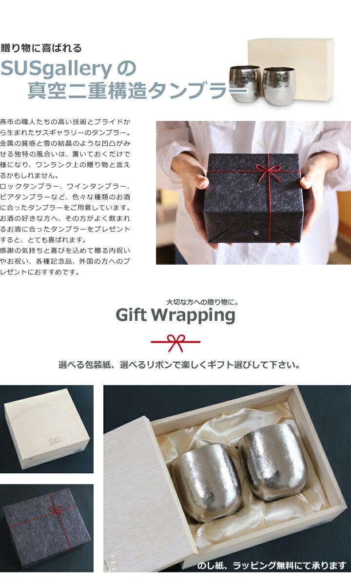 大切な型への贈り物に。ギフトラッピングについて