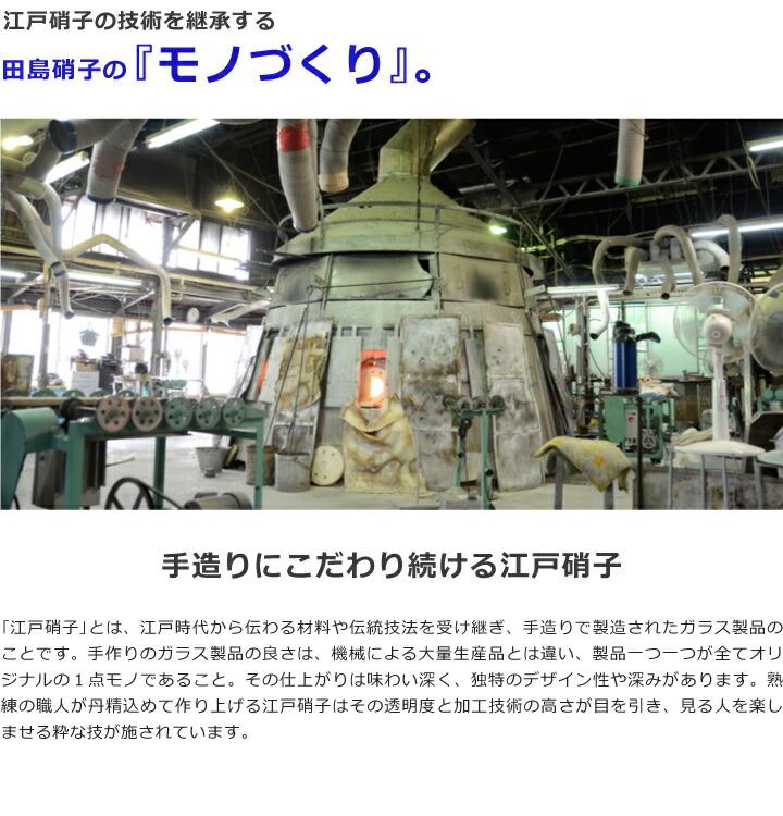 江戸切子の技術を継承する田島硝子のモノづくり