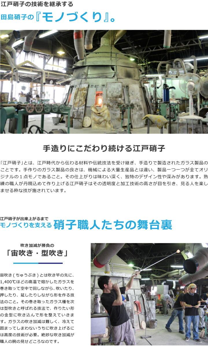江戸硝子の技術を継承する田島硝子のモノづくり