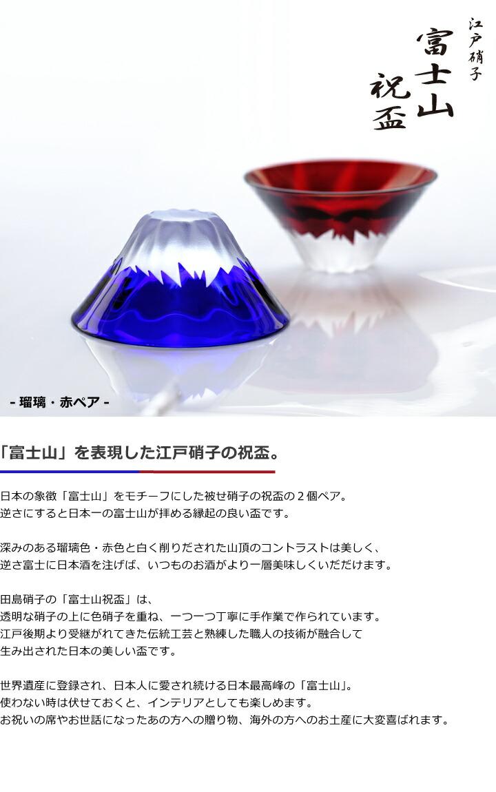 田島硝子 富士山祝盃 瑠璃色 赤色ペアセット