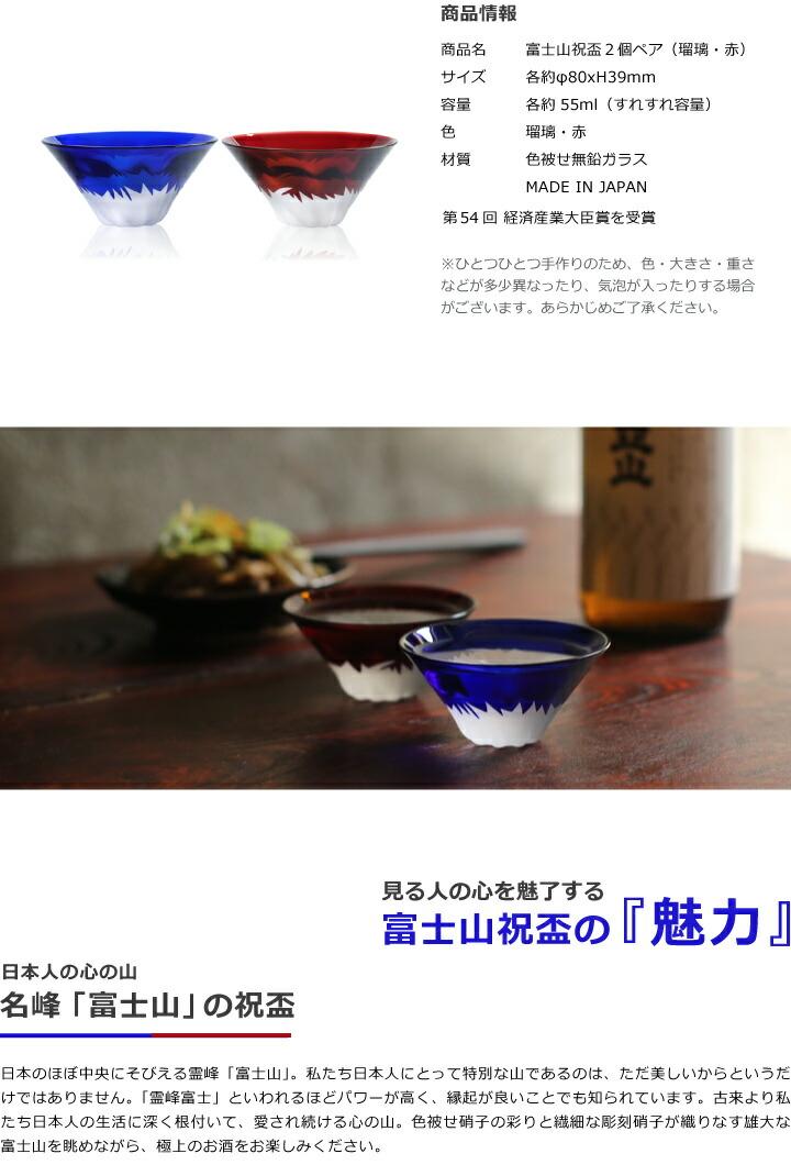 彫刻硝子 富士山祝盃瑠璃色・赤色ペアセットの商品情報