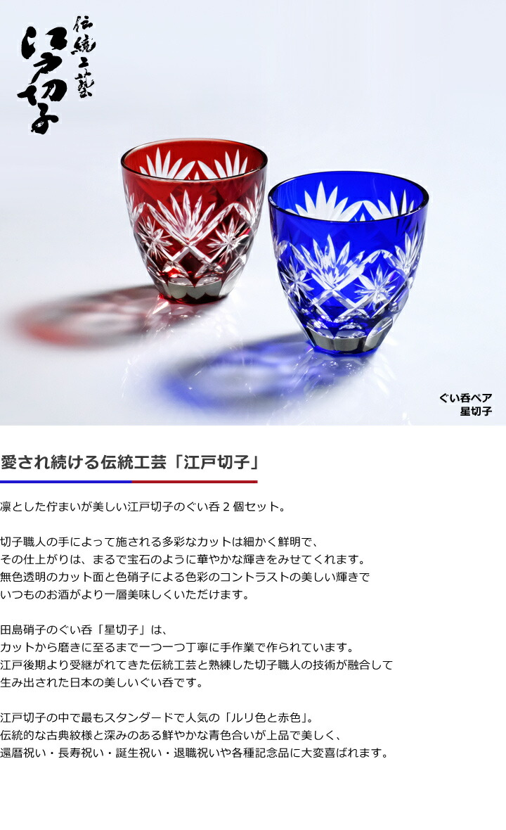 愛され続ける伝統工芸「江戸切子」