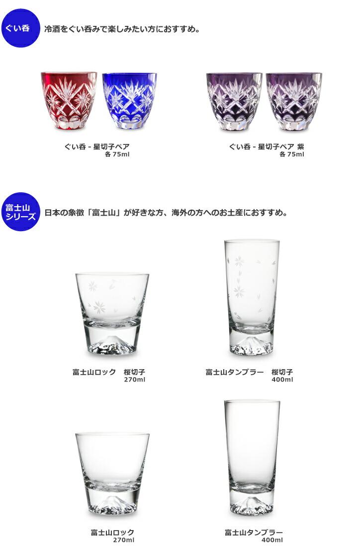 田島硝子 江戸切子の一口ビール オールド ぐい呑み 富士山グラスのラインナップ