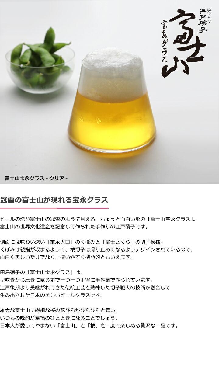 江戸切子 富士山グラス 宝永グラス