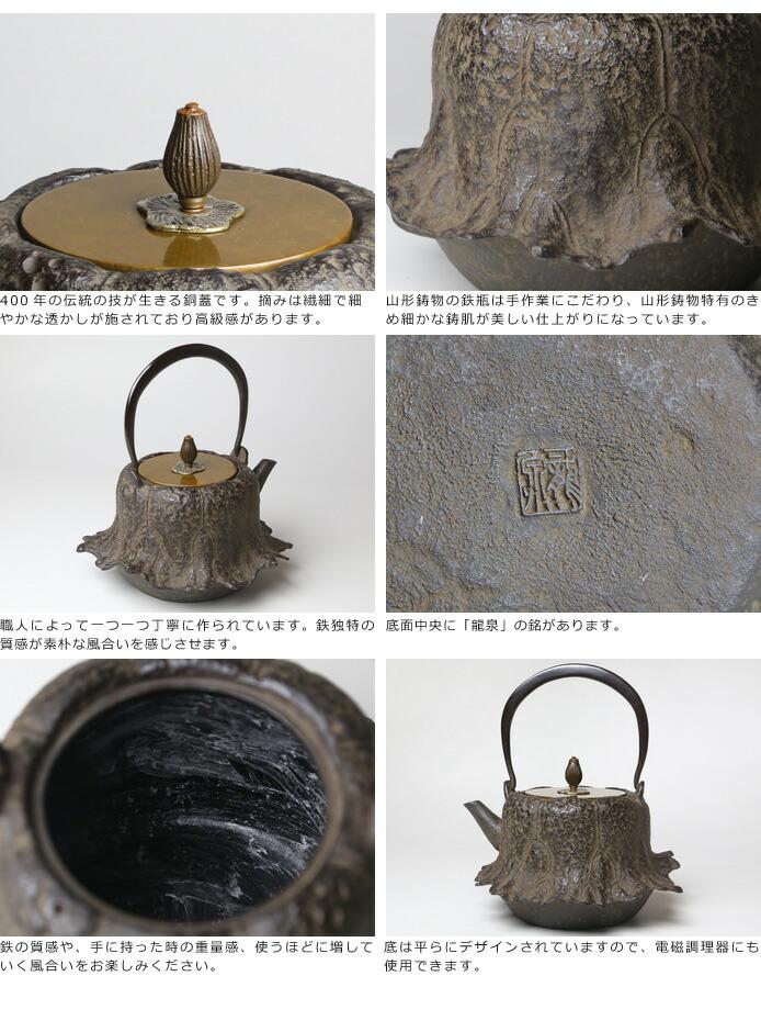 龍泉 鉄瓶 蓮