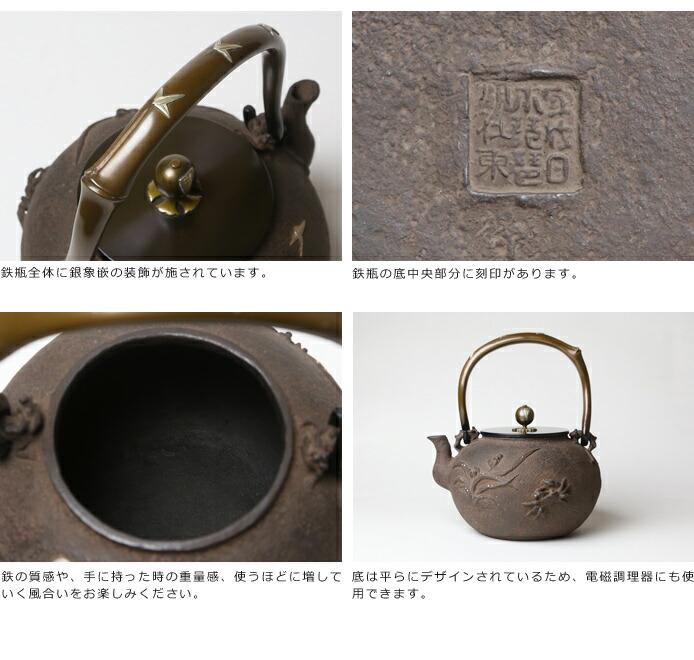 鉄瓶 般若勘渓 日本梅泉写 銀月家屋蘭蟹