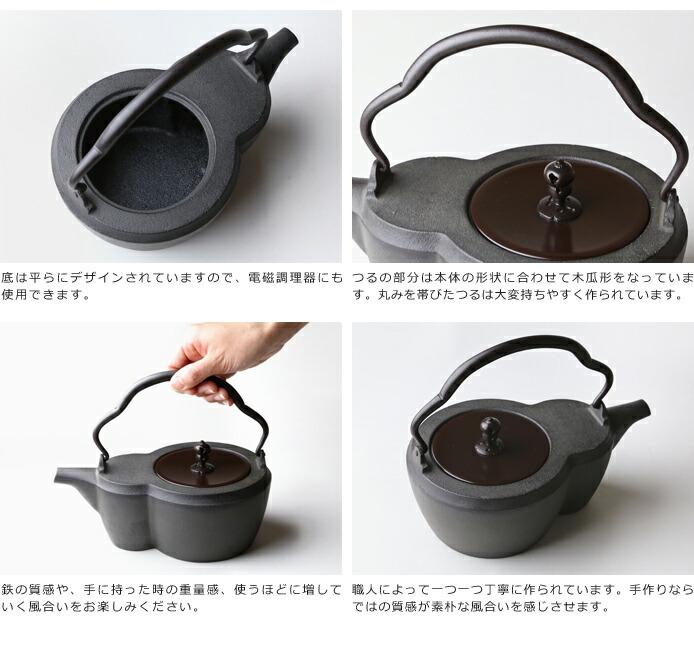 鉄瓶 鋳心ノ工房 瓢 本漆焼付塗装