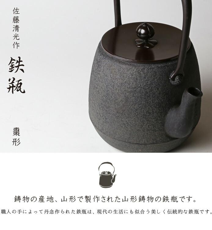 佐藤清光 鉄瓶 棗形 清光堂