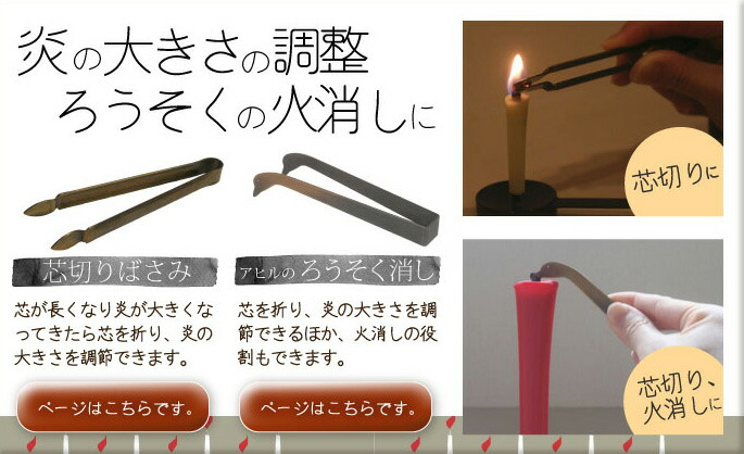Please to the attendant of the sum candle♪