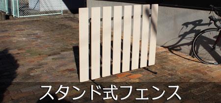 スタンド式フェンス