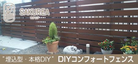 DIYコンフォートフェンス