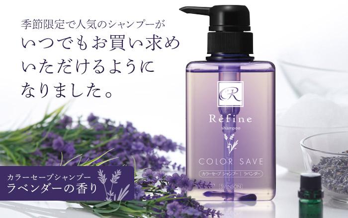 レフィーネ カラーセーブシャンプーラベンダーの香り