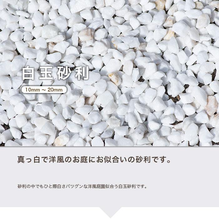 白玉砂利10-20mm
