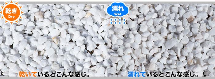 白玉砂利10-20mm dray&wet