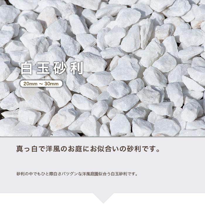 白玉砂利20-30mm