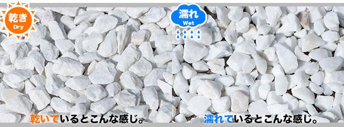 白玉砂利20-30mm dray&wet