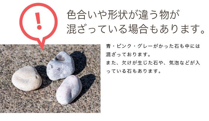 白玉砂利20-30mm 色・形状の混ざりについて