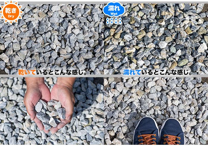 白砕石 20mm〜30mm dray&wet