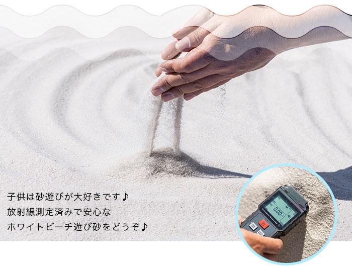ホワイトビーチ用遊び砂 手&放射線測定