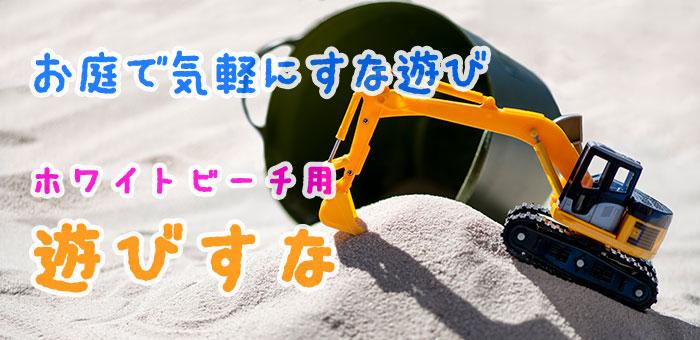 ホワイトビーチ用遊び砂