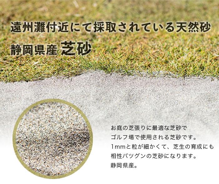 芝生 下地