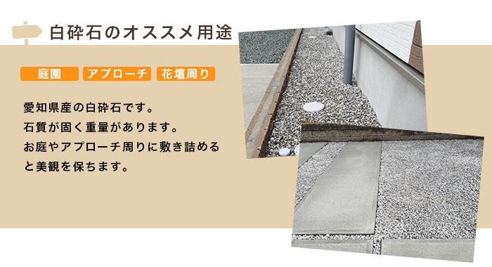 白砕石 20mm〜30mm おすすめ用途