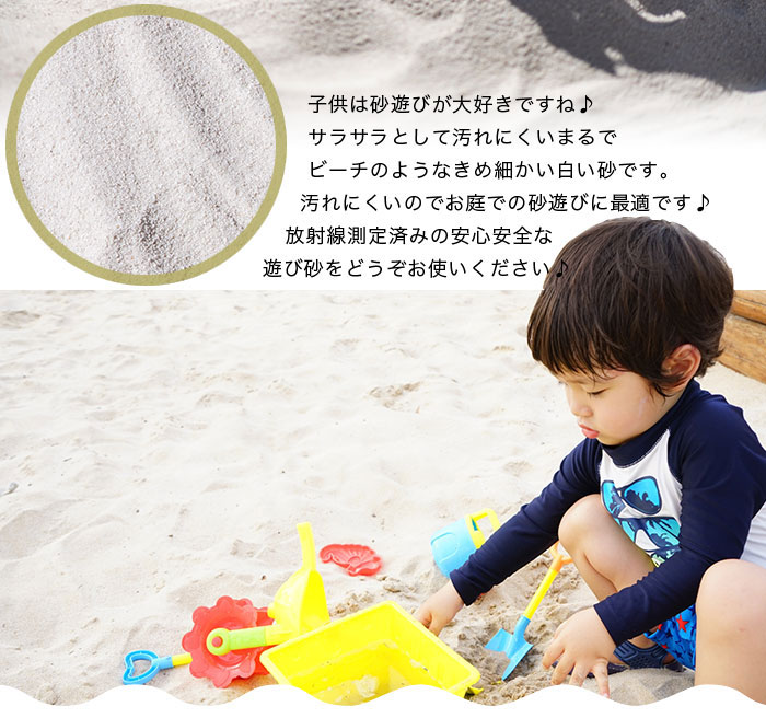 ホワイトビーチ用遊び砂2
