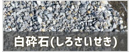 白砕石20mm〜30mm20kg