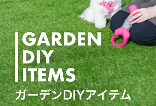 ガーデンDIYアイテム
