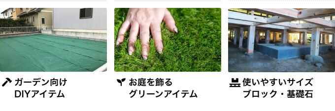 場所別・用途別おすすめアイテム02