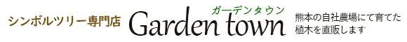 シンボルツリー専門店 ガーデンタウン 熊本の自社農場にて育てた植木を宅配する植木の通販サイト|