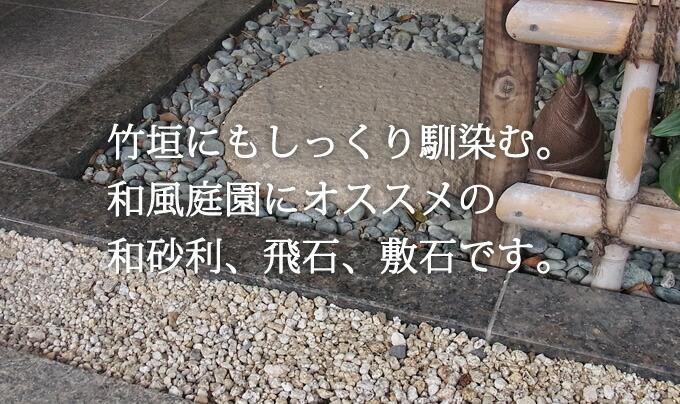 竹垣・枝折戸