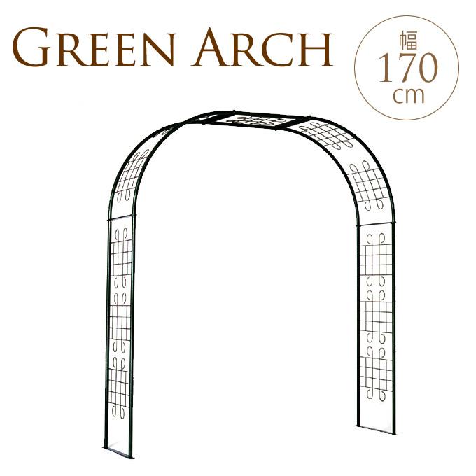 グリーンアーチ 幅170×高さ202cm